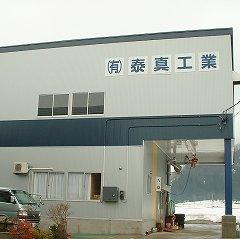 有限会社泰真工業 建物外観